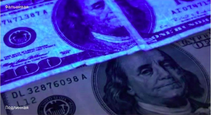 Розпізнати фальшивий долар